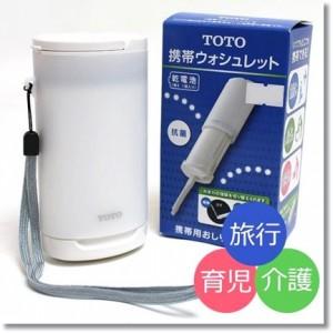 TOTO-PortableWashlet001