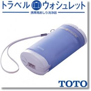 TOTO-WASHLET0124