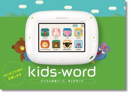 casio-kidsword150123