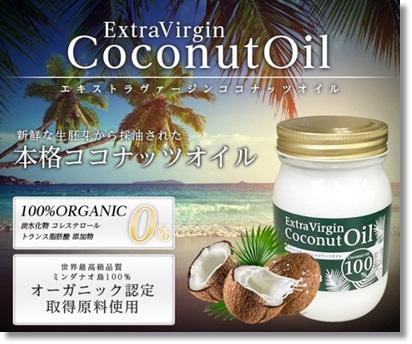 coconutoil0219