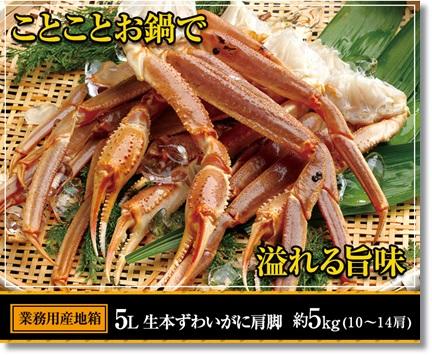 kanihonpo-zuwaigani0205