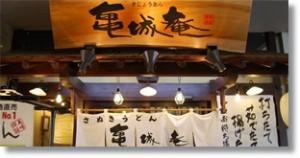sanukiudon-kijyoan0206