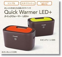Qick Warmer LED0305