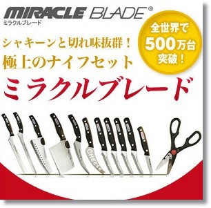 miracleblade-knifeset0326
