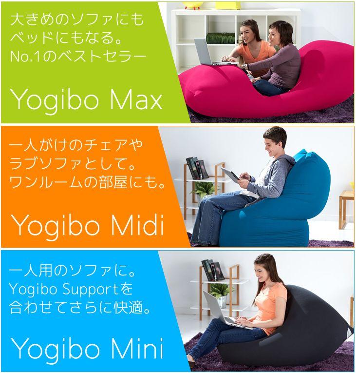 Beads Sofa-Yogibo150406