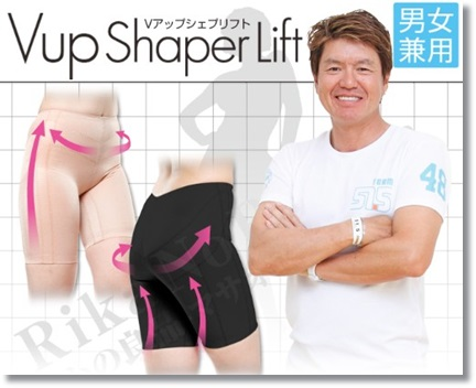 Vup ShaperLift 0414