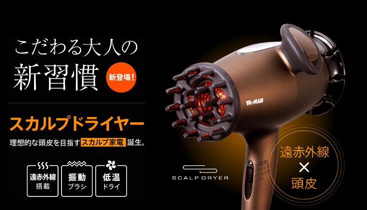 scalpdryer HC-6 150716