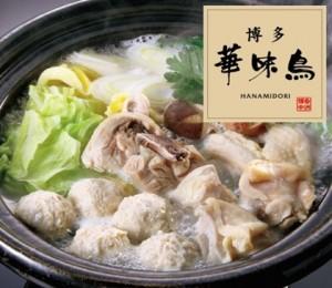 hanamidori-mizutaki 150922