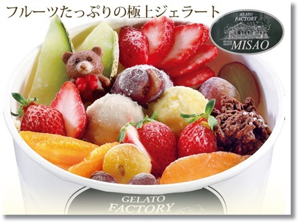 misao bokujyou-gerato 150918