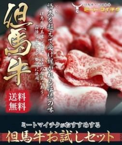 tajimaushi-otameshi 0923