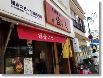 kamakurasumoku 151003