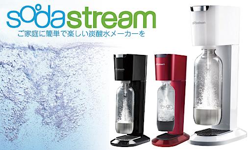 sodastream img 151112